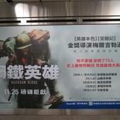 Movie, Hacksaw Ridge(美國) / 鋼鐵英雄(台) / 血战钢锯岭(中) / 鋼鋸嶺(港), 廣告看板, 捷運中山站