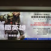 Movie, Hacksaw Ridge(美國) / 鋼鐵英雄(台) / 血战钢锯岭(中) / 鋼鋸嶺(港), 廣告看板, 捷運台北車站