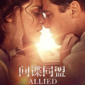 Movie, Allied(美國) / 同盟鶼鰈(台) / 间谍同盟(中) / 伴諜同盟(港), 電影海報, 中國