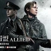 Movie, Allied(美國) / 同盟鶼鰈(台) / 间谍同盟(中) / 伴諜同盟(港), 電影海報, 中國, 角色海報