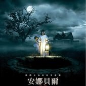 Movie, Annabelle: Creation(美國) / 安娜貝爾:造孽(台) / 詭娃安娜貝爾: 造孽(港) / 安娜贝尔2:诞生(網), 電影海報, 台灣