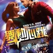 Movie, Heartbeats(美國) / 舞動心跳(台) / 心跳(網), 電影海報, 台灣