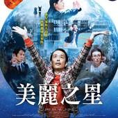 Movie, 美しい星(日本) / 美麗之星(台) / A Beautiful Star(英文), 電影海報, 台灣