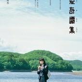 Movie, 恋愛奇譚集(日本) / 戀愛奇譚集(台) / Strange Tales of Love and Strangers(英文), 電影海報, 台灣