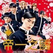 Movie, 帝一の國(日本) / 帝一之國(台) / Teiichi: Battle of Supreme High(英文), 電影海報, 台灣