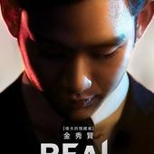 Movie, 리얼(韓國) / REAL(台) / Real(英文) / 真实(網), 電影海報, 台灣