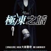 Movie, Atomic Blonde(美國) / 極凍之城(台) / 原子殺姬(港) / 极寒之城(網), 電影海報, 台灣