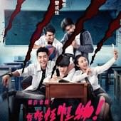 Movie, 報告老師!怪怪怪怪物!(台灣) / Mon Mon Mon Monsters!(英文), 電影海報, 台灣
