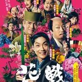 Movie, 花戦さ(日本) / 花戰(台) / Flower and Sword(英文), 電影海報, 台灣