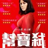 Movie, Prevenge(英國) / 幫寶弒(台) / 先发制人(網), 電影海報, 台灣