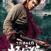 Movie, 悟空传(中國) / 悟空傳(台) / Wukong(英文), 電影海報, 台灣