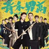 Movie, 青禾男高(中國.台灣) / Fist & Faith(英文), 電影海報, 台灣
