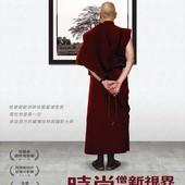 Movie, Monk With a Camera(美國.法國.印度.義大利) / 時尚僧侶新視界(台), 電影海報, 台灣
