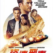 Movie, Overdrive(法國) / 盜速飛車(台) / 超速驾驶(網), 電影海報, 台灣