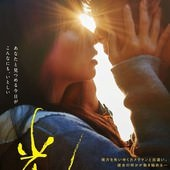 Movie, 光(日本) / 光(台) / Radiance(英文), 電影海報, 台灣