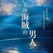 Movie, 海賊とよばれた男(日本) / 名叫海賊的男人(台) / 海賊大亨(港) / Fueled: The Man They Called Pirate(英文), 電影海報, 台灣