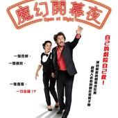 Movie, Ouvert la nuit(法國) / 魔幻開幕夜(台) / Open at Night(英文) / 午夜开放(網), 電影海報, 台灣