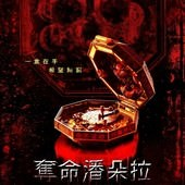 Movie, Wish Upon(美國) / 奪命潘朵拉(台) / 许愿(網), 電影海報, 台灣