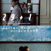 Movie, 29+1(香港) / 29+1(台), 電影海報, 台灣