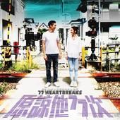 Movie, 原諒他77次(香港.中國) / 原諒他77次(台) / 77 Heartbreaks(英文), 電影海報, 台灣