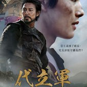 Movie, 대립군(韓國) / 代立軍(台) / Warriors of the Dawn(英文), 電影海報, 台灣