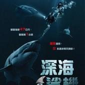 Movie, 47 Meters Down(英國.美國.多明尼加) / 深海鯊機(台) / 鯊海47米(港) / 深海逃生(網), 電影海報, 台灣