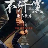 Movie, 불한당: 나쁜 놈들의 세상(韓國) / 不汗黨:地下秩序(台) / The Merciless(英文), 電影海報, 台灣