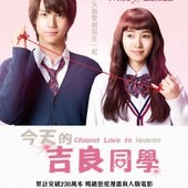 Movie, きょうのキラ君(日本) / 今天的吉良同學(台) / Closest Love to Heaven(英文), 電影海報, 台灣
