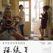 Movie, 接線員(台灣.英國) / The Receptionist(英文), 電影海報, 台灣
