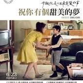 Movie, Fai bei sogni(義大利.法國) / 祝你有個甜美的夢(台) / Sweet Dreams(英文) / 梦中人(網), 電影海報, 台灣
