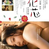 Movie, 花芯(日本) / 花芯:背德禁戀(台) / A Flower Aflame(英文), 電影海報, 台灣
