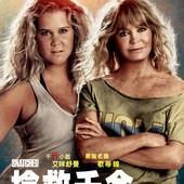 Movie, Snatched(美國) / 搶救千金(台) / 母女大战(網), 電影海報, 台灣