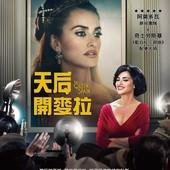 Movie, La reina de España(西班牙) / 天后開麥拉(台) / The Queen of Spain(英文), 電影海報, 台灣