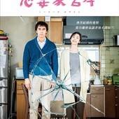 Movie, 恋妻家宮本(日本) / 戀妻家宮本(台) / Koisaika Miyamoto(英文), 電影海報, 台灣