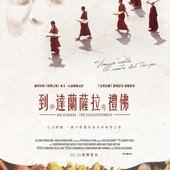 Movie, Kalachakra: The Enlightenment(法國) / 到達蘭薩拉禮佛(台), 電影海報, 台灣
