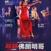 Movie, Jota, de Saura(西班牙) / 超越佛朗明哥:索拉的霍塔舞曲(台) / J: Beyond Flamenco(英文), 電影海報, 台灣