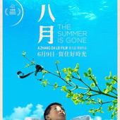 Movie, 八月(中國) / 八月(台) / The Summer Is Gone(英文), 電影海報, 台灣
