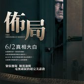 Movie, Contratiempo(西班牙) / 佈局(台) / The Invisible Guest(英文) / 看不见的客人(網), 電影海報, 台灣