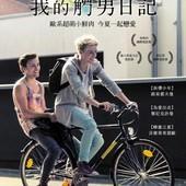 Movie, Die Mitte der Welt(德國.奧地利) / 我的觸男日記(台) / Center of My World(英文) / 我世界的中心(網), 電影海報, 台灣