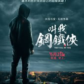 Movie, Lo chiamavano Jeeg Robot(義大利) / 叫我鋼鐵俠(台) / They Call Me Jeeg(英文) / 他们叫我吉克(網), 電影海報, 台灣