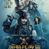 Movie, Pirates of the Caribbean: Dead Men Tell No Tales(美國) / 加勒比海盜 神鬼奇航:死無對證(台) / 加勒比海盗5:死无对证(中) / 加勒比海盜:惡靈啟航(港), 電影海報, 台灣