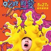 "Movie, 吃吃的愛 / ""吃吃""的爱(台灣.中國.香港) / Didi"
