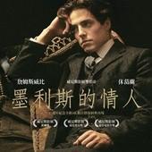 Movie, Maurice(英國) / 墨利斯的情人(台) / 莫里斯(網), 電影海報, 台灣