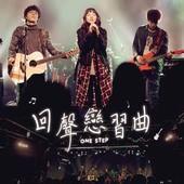 Movie, 원스텝(韓國) / 回聲戀習曲(台) / 音乐脚步(網), 台灣