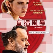 Movie, The Circle(阿拉伯聯合大公國.美國) / 直播風暴(台) / 圓美圈套(港) / 圆圈(網), 電影海報, 台灣