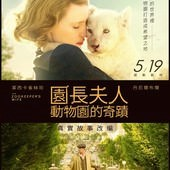 Movie, The Zookeeper's Wife(捷克.英國.美國) / 園長夫人:動物園的奇蹟(台) / 动物园长的夫人(網), 電影海報, 台灣