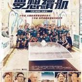 Movie, 夢想續航(台灣) / For More Sun II(英文), 電影海報, 台灣
