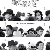 Movie, 罗曼蒂克消亡史(中國.香港) / 羅曼蒂克消亡史(台) / The Wasted Times(英文), 電影海報, 台灣