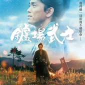 Movie, たたら侍(日本) / 鑪場武士(台) / Tatara Samurai(英文) / 鞑靼武士(網), 電影海報, 台灣