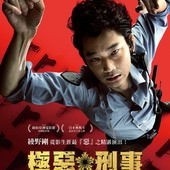 Movie, 日本で一番悪い奴ら(日本) / 極惡刑事(台) / Twisted Justice(英文) / 日本最坏的家伙们(網), 電影海報, 台灣